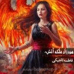 دانلود رمان هورزاد ملکه آتش