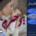 دانلود دلنوشته دخترم اثر فاطمه تاجیکی
