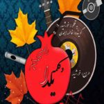 دکلمه صوتی یلدا اثر ~sunny girl~