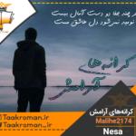 دانلود رمان کرانه های آرامش(جلد سوم مهبد)