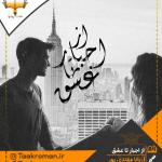 دانلود رمان از اجبار تا عشق