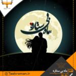 دانلود رمان ماه بی ستاره