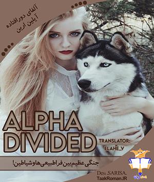 دانلود ترجمه رمان آلفای دور افتاده
