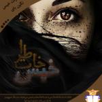 دانلود نمایشنامه خاطرات خیس