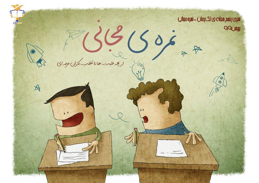 دانلود مجله نمرهی مجانی بهمن ماه
