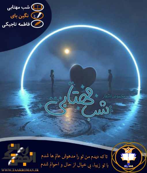 دانلود مجموعه اشعار شب مهتابی