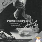 دانلود ترجمه رمان مظنون اصلی