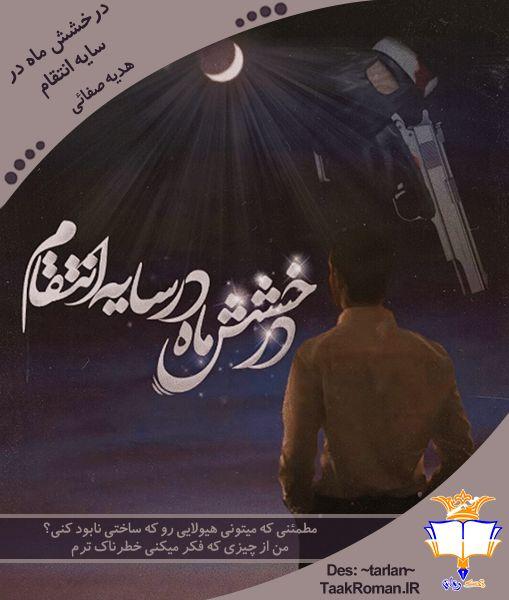 دانلود رمان درخشش ماه در سایه انتقام