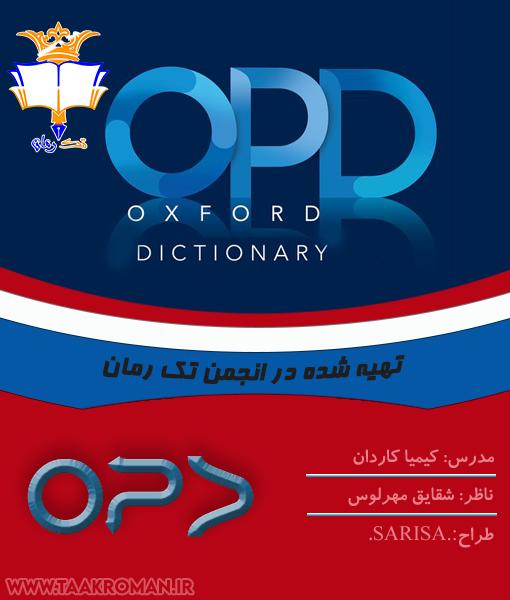 دانلود کتاب آموزشی OPD