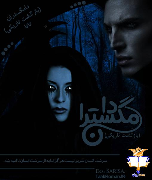 دانلود رمان بازگشت تاریکی(جلد دوم دامگستران)